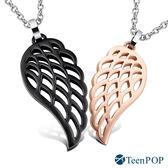 情人項鍊 對鍊 ATeenPOP 珠寶白鋼項鍊 愛。嚮往 翅膀 黑玫款 *單個價格*七夕情人節禮物