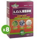 AOS褐藻寡糖(60粒) 8盒優惠組【湧...