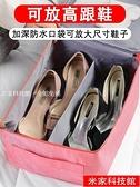 鞋子收納袋 裝鞋子的收納袋旅行神器行李箱鞋袋子神袋鞋包防塵旅游多功能便攜 米家