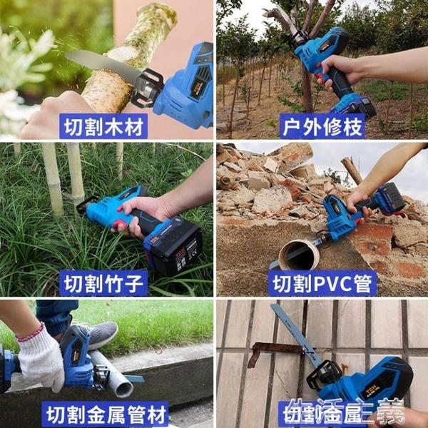 電鋸 鋰電電鋸充電式往復鋸馬刀家用木工小型手持鋸子戶外伐木電動手鋸 MKS生活主義