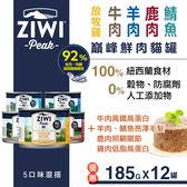 【SofyDOG】ZiwiPeak巔峰 92%鮮肉無穀貓主食罐-五種口味混一箱(185g) 貓罐 成貓