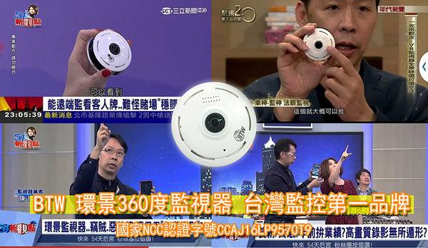 【小米紅360度監視器】*NCC認證*BTW全景360度監視器//寵物寶寶360度 WIFI監視器竊聽器