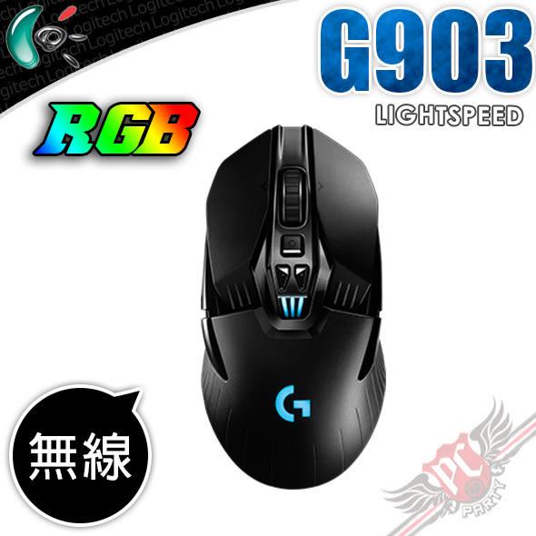 [ PC PARTY ]   羅技 Logitech G903 LIGHTSPEED  無線遊戲滑鼠 專業電競級有線