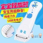 兒童理髮器 超靜音兒童剃頭刀剪髮剃頭器usb充電式寶寶電推子