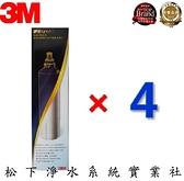 3M濾心 F003-5 S003淨水器專用濾心/3M替換濾心/3M淨水器濾心/3M橱下型濾心/3M生飲級濾心S003(4入)