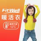 【Fitwell】家熱暖活衣-兒童款/遠...