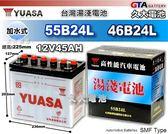 ✚久大電池❚ YUASA 湯淺 電池 55B24L 加水式 汽車電瓶 1998年前 瑞獅 ZACE (1.5/1.8)
