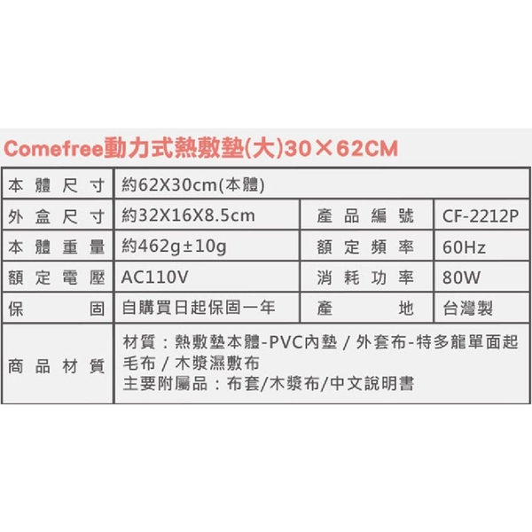 Comefree 動力式熱敷墊 大 30×62CM CF-2212P *愛康介護*
