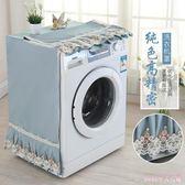 洗衣機防塵罩 滾筒罩子防曬全自動通用布藝蕾絲歐式罩 DR18026【Rose中大尺碼】