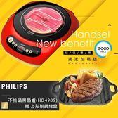 ★外宿必備★飛利浦 PHILIPS 不挑鍋黑晶爐-活力紅(HD4989)★加送方形碳鋼烤盤