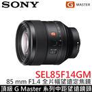 SONY SEL85F14GM 頂級G系列 85 F1.4 FE全片幅望遠定焦鏡頭◆奈米AR鍍膜◆防塵防滴設計