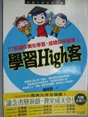 【書寶二手書T6/高中參考書_HRY】學習High客-17招讓你樂在學習_賴祥蔚/著