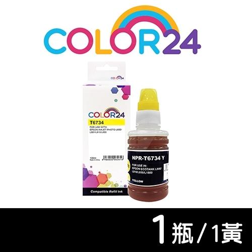 【COLOR24】for EPSON 黃色 T673/T6734/T673400/100ml 相容連供墨水 /適用 L800/L1800/L805