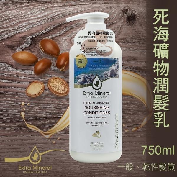 Extra Mineral死海礦物潤髮乳750ml(摩洛哥堅果油-滋養)