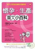 (二手書)懷孕、生產圖文小百科