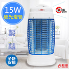 (免運)勳風15W東亞誘蚊燈管補蚊燈(H...