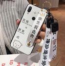 華為 Y9 2019 手機殼 全包防摔保護套 掛繩掛脖 腕帶支架 保護殼 卡通軟殼 手機套