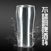 不鏽鋼啤酒杯-雙層真空隔熱保溫304不鏽鋼咖啡杯73pp229[時尚巴黎]