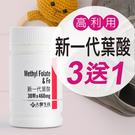 大醫生技新一代葉酸【$320/瓶 買3送...
