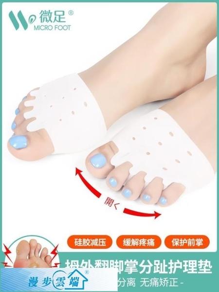 分趾器 微足品牌大腳骨腳趾硅膠套前掌墊五指分趾器男女士拇指外翻矯正器 漫步雲端