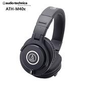 鐵三角 ATH-M40x 專業型監聽耳機 (附原廠收納袋) 公司貨延長兩年保固
