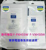 Panasonic 國際空氣清靜機高效集塵濾網【F-ZXHP55W】適用:F-VXH50W F-PXH55W ~免運費