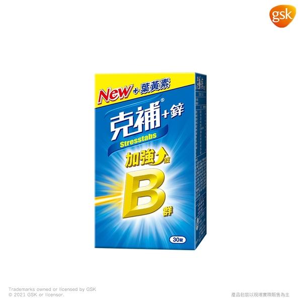 【克補】B群+鋅加強錠 30錠X3盒(共90錠) (完整8種B群 B2增量2倍)讓你早晚都加分