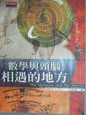 【書寶二手書T1/科學_OQA】數學與頭腦相遇的地方_柯爾/著 , 丘宏義