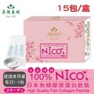 【美陸生技】100%日本NICO魚鱗膠原蛋白【15包/盒(經濟包)】AWBIO