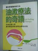 【書寶二手書T6/養生_PKC】油漱療法的奇蹟_布魯斯.菲佛