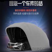 超強承重全自動半自動簡易移動折疊車庫伸縮防水汽車帳篷車棚 IGO