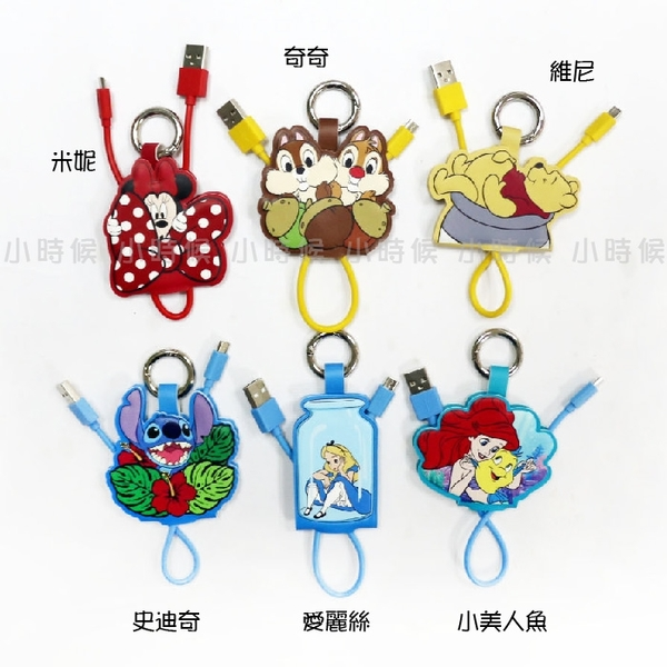 ☆小時候創意屋☆ 迪士尼 正版授權 MICRO USB 皮革 傳輸線 充電線 行動電源 線收納 吊飾