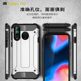 三星 Galaxy A8s 金剛鐵甲二合一防摔保護套 全包軟邊外殼 手機殼 四角緩衝防摔殼保護殼