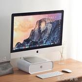 熒屏支架 台式電腦增高架子桌面收納置物顯示螢幕墊高底座ins顯示器增高架YYJ 育心館