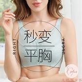 內衣女無鋼圈薄款大胸顯小調整型收副乳抹胸式聚攏文胸罩大碼【大碼百分百】