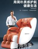 按摩椅 志高家用按摩椅全身豪華全自動太空艙小戶型多功能電動老人沙發X8 MKS阿薩布魯