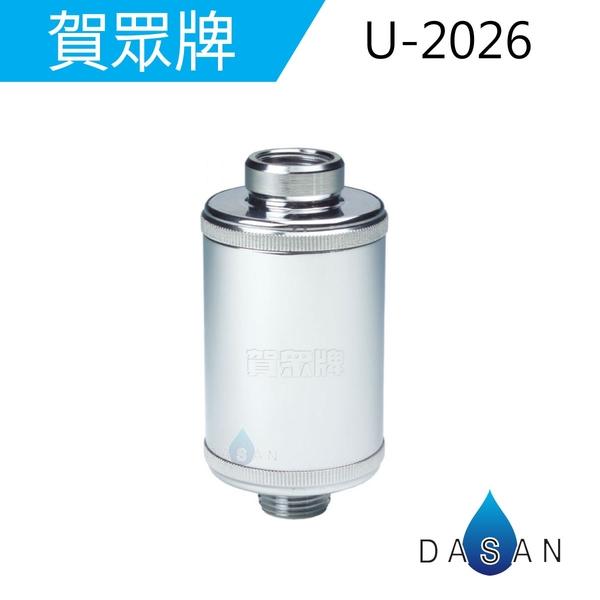 賀眾牌 U-2026 奈米除氯活水器 沐浴用 NSF認證濾材 (內含濾芯)