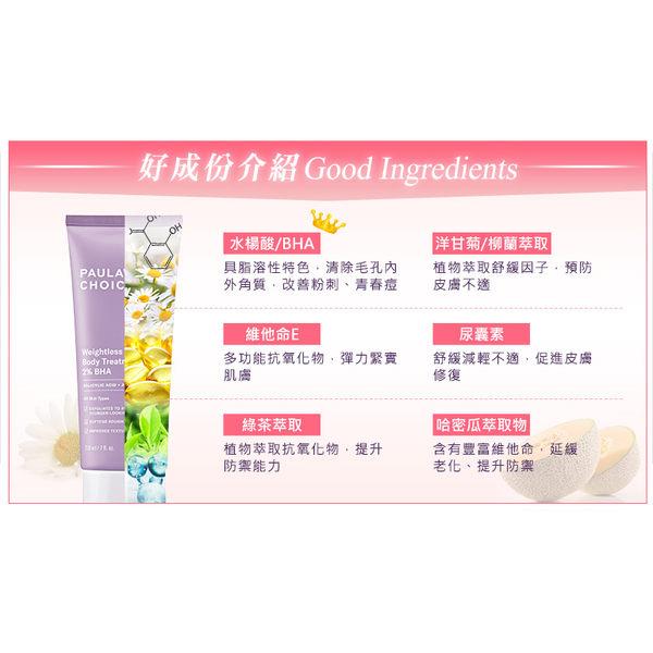 寶拉珍選 抗老化柔膚2%水楊酸身體乳