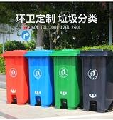垃圾桶 戶外垃圾桶帶蓋環衛大號垃圾箱行動大型分類公共場合商用 「雙10特惠」