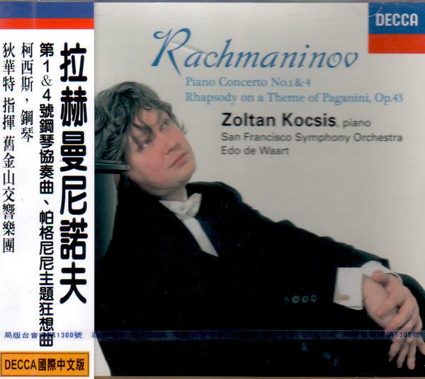 國際中文版 299 拉赫曼尼諾夫 第1&4號鋼琴協奏曲 帕格尼尼主題狂想曲 CD (音樂影片購)