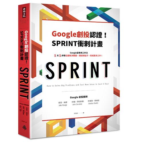 《Google創投認證!SPRINT衝刺計畫:Google最實用工作法,5天5步驟迅速解決難題、完成更多工作!》