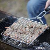 燒烤工具小號烤魚夾子類不銹鋼商用韭菜燒烤網配件家用夾igo 金曼麗莎