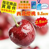 【第二件送空氣卡】華盛頓9.5R櫻桃(2.5斤±10%含盒重/盒)