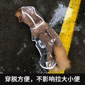 大狗狗雨衣中型大型犬寵物防水雨披衣服