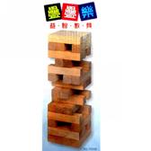 《 台灣製 》疊疊樂(原色)╭★ JOYBUS玩具百貨