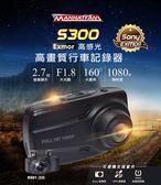 【贈32G記憶卡+口罩50入+觸控筆】MANHATTAN S300 SONY EXMOR高感光 1080P 行車記錄器 支援後鏡頭 測速 胎壓