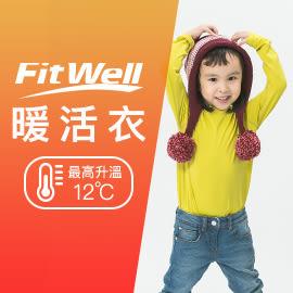 【Fitwell】家熱暖活衣-兒童款/遠紅外線抗靜電保暖衣/發熱衣 台灣製造