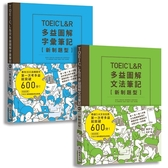 TOEIC L&R多益圖解[字彙 文法]筆記套書【新制題型】(MP3線上免費下載