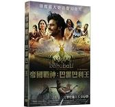 【停看聽音響唱片】【DVD】帝國戰神:巴霍巴利王