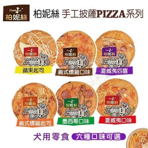 『寵喵樂旗艦店』【3包組】【Bernice柏妮絲】手工披薩PIZZA系列 六種口味 可選